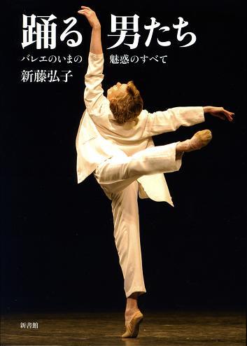 踊る男たち バレエのいまの魅惑のすべて