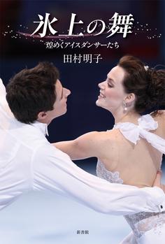 氷上の舞 煌めくアイスダンサーたち