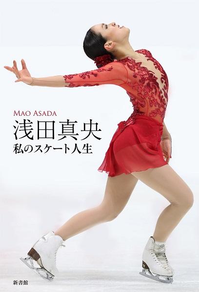 浅田真央  私のスケート人生