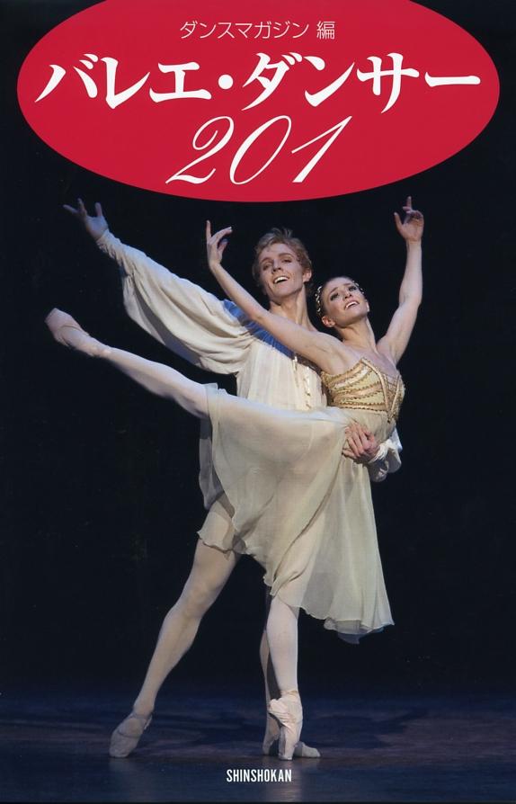 バレエ・ダンサー201
