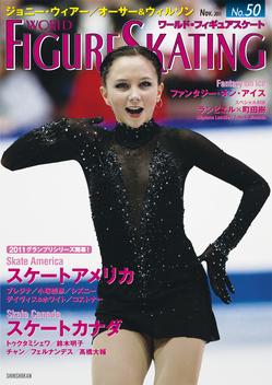 ワールド・フィギュアスケートNo.50