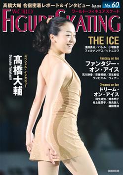 ワールド・フィギュアスケートNo.60