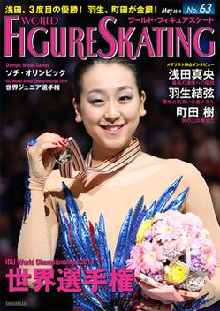ワールド・フィギュアスケートNo.63