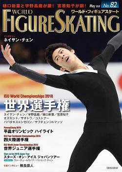 ワールド・フィギュアスケートNo.82