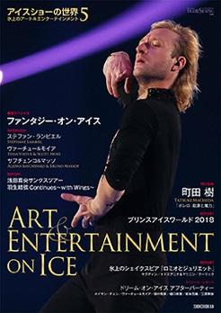 アイスショーの世界5 氷上のアート&エンターテインメント (ワールド・フィギュアスケート別冊)