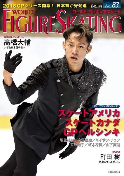 ワールド・フィギュアスケートNo.83