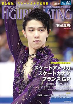 ワールド・フィギュアスケートNo.86