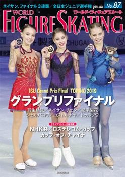 ワールド・フィギュアスケートNo.87