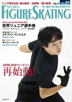 ワールド・フィギュアスケートNo.89