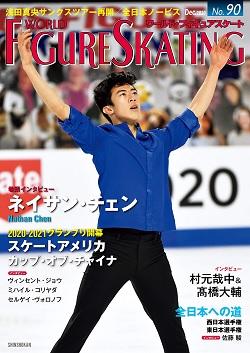 ワールド・フィギュアスケートNo.90