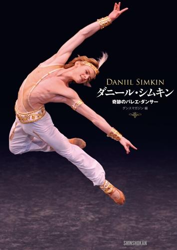 ダニール・シムキン 奇跡のバレエ・ダンサー