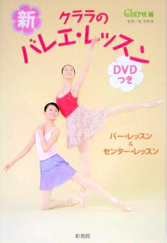 クララの本 新・クララのバレエ・レッスン DVDつき