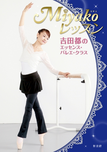 Miyakoレッスン 吉田都のエッセンス・バレエ・クラス