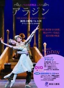 新国立劇場バレエ団オフィシャルDVD BOOKS Vol.5「アラジン」
