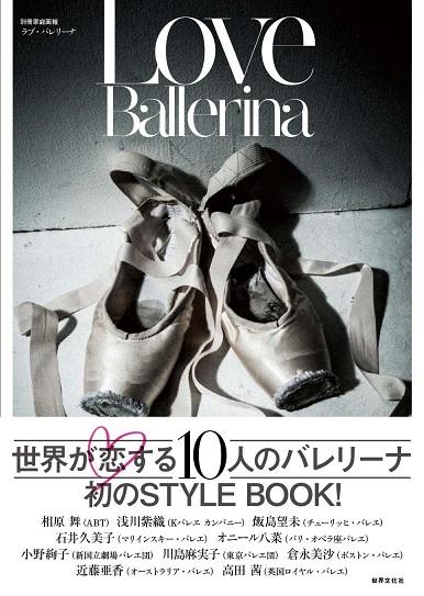 別冊家庭画報 ラブ・バレリーナ Love Ballerina