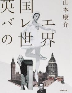 英国バレエの世界