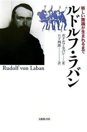 ルドルフ・ラバン 新しい舞踊が生まれるまで
