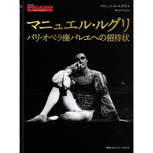 マニュエル・ルグリ パリ・オペラ座バレエへの招待状