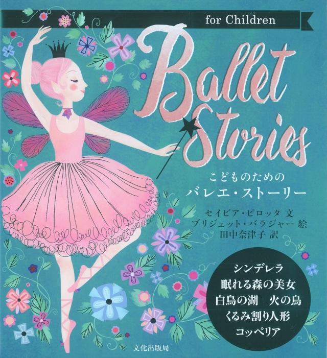 こどものためのバレエ・ストーリー