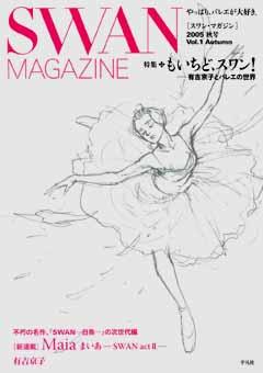 SWAN MAGAZINE 2005 秋号 Vol.1