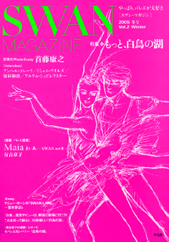 SWAN MAGAZINE 2005 冬号 Vol.2