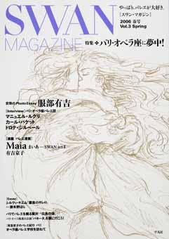 SWAN MAGAZINE 2006 春号 Vol.3