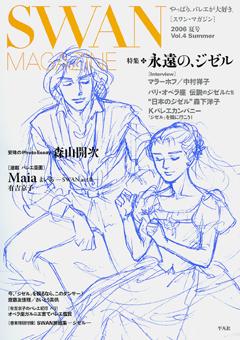 SWAN MAGAZINE 2006 夏号 Vol.4