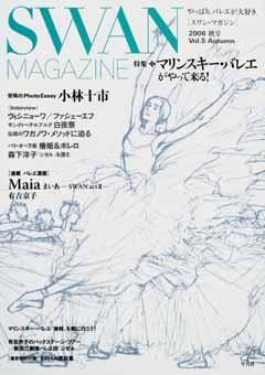 SWAN MAGAZINE 2006 秋号 Vol.5