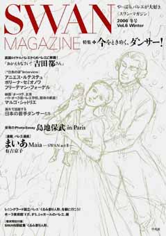 SWAN MAGAZINE 2006 冬号 Vol.6