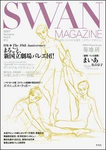 SWAN MAGAZINE 2007 秋号 Vol.9