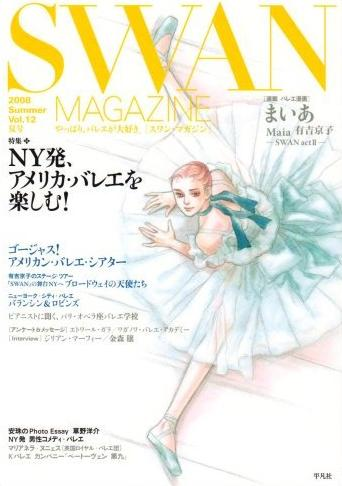 SWAN MAGAZINE 2008 夏号 Vol.12