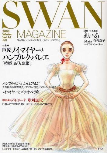 SWAN MAGAZINE 2009 冬号 Vol.14