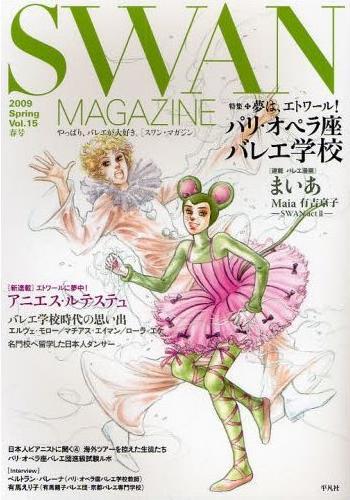 SWAN MAGAZINE 2009 春号 Vol.15