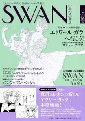 SWAN MAGAZINE 2010 夏号 vol. 20