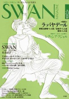 SWAN MAGAZINE 2011 春号 vol. 23
