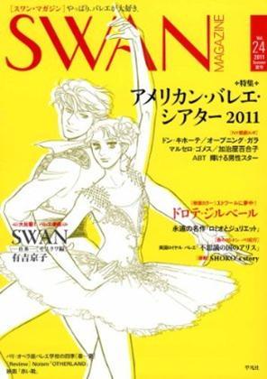 SWAN MAGAZINE 2011 夏号 vol. 24