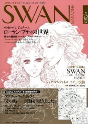 SWAN MAGAZINE 2011 秋号 vol. 25