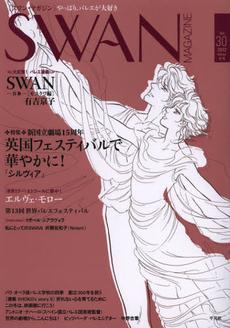 SWAN MAGAZINE 2012 冬号 vol. 30
