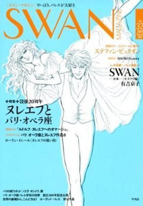 SWAN MAGAZINE 2013 夏号 vol. 32