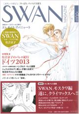 SWAN MAGAZINE 2013 冬号 Vol.34