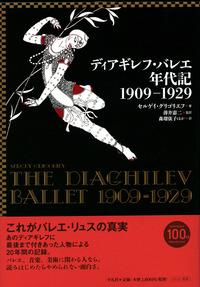 ディアギレフ・バレエ年代記 1909-1929