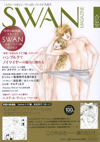 SWAN MAGAZINE 2014 秋号 Vol.37