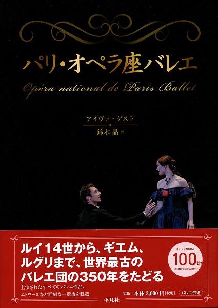 パリ・オペラ座バレエ