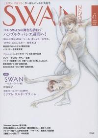 SWAN MAGAZINE 2015 秋号 Vol.41