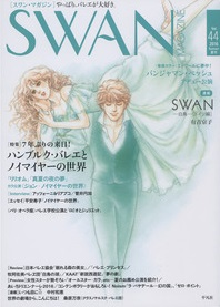 SWAN MAGAZINE 2016 夏号 Vol.44