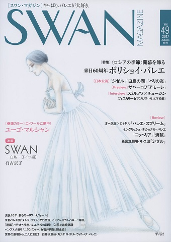 SWAN MAGAZINE 2017 秋号 Vol.49