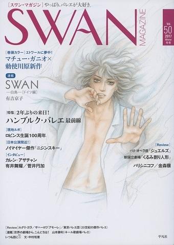SWAN MAGAZINE 2017 冬号 Vol.50