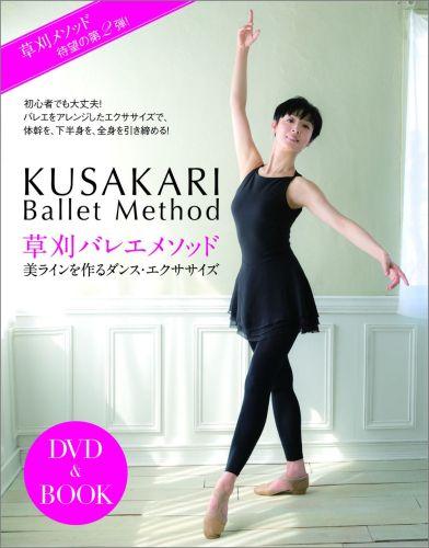 草刈バレエメソッド 美ラインを作るダンス・エクササイズ(DVD&BOOK)