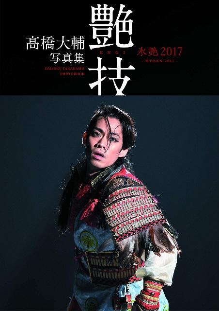 高橋大輔写真集 氷艶2017『艶技』