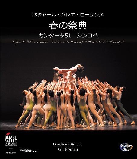 ベジャール・バレエ・ローザンヌ「春の祭典/カンタータ51/シンコぺ」(Blu-ray)